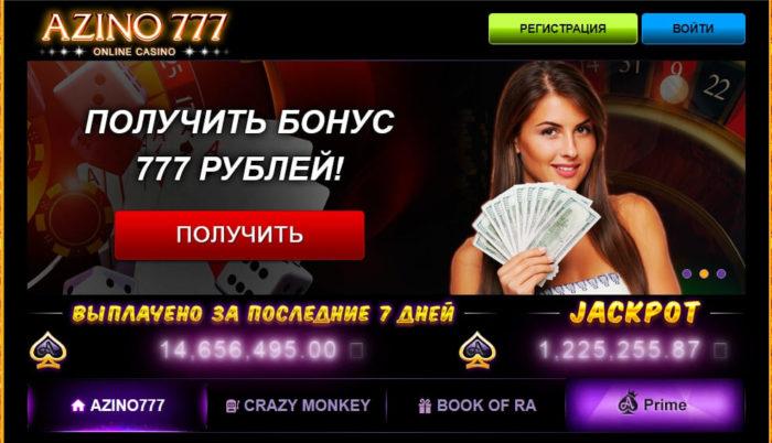 azino777 казино
