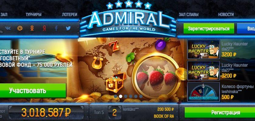 адмирал казино регистрация