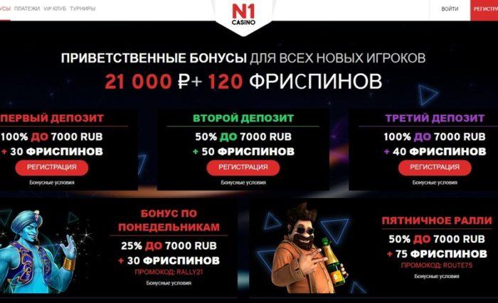 бонусы n1 казино
