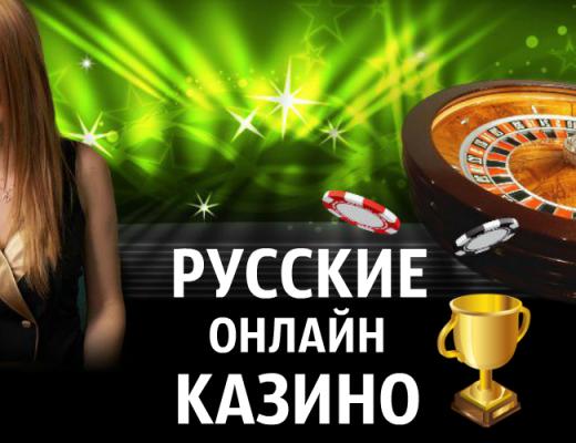 Честные онлайн казино русифицированные